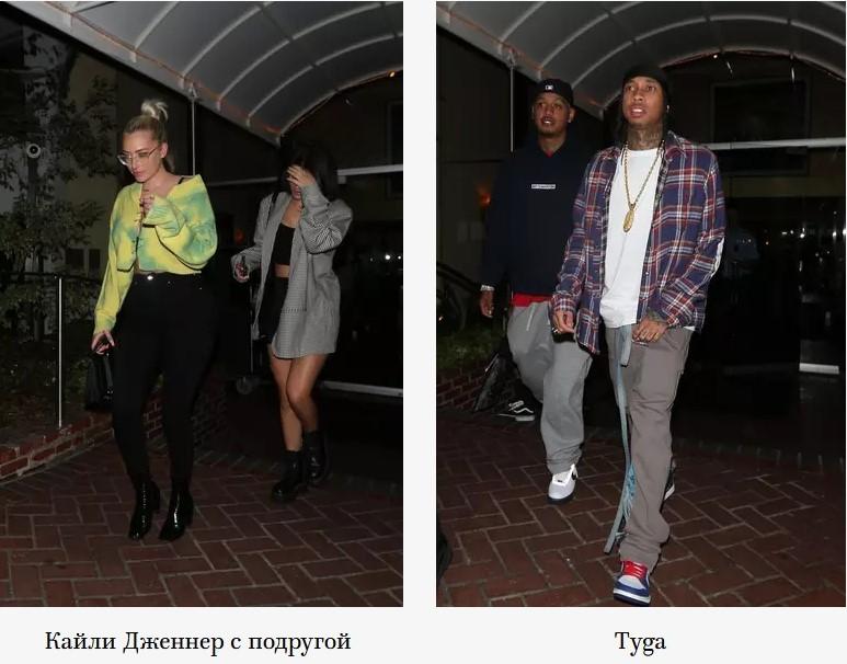 Кайли Дженнер застукали в компании экс-бойфренда Tyga