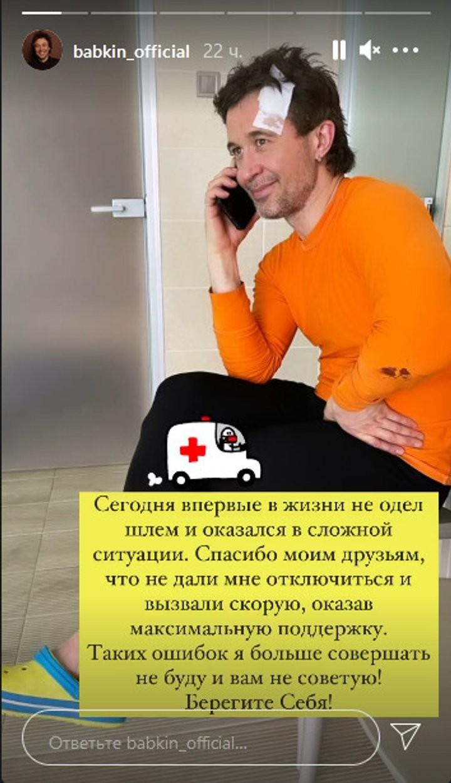 Сергей Бабкин упал с велосипеда и потерял сознание (ФОТО)